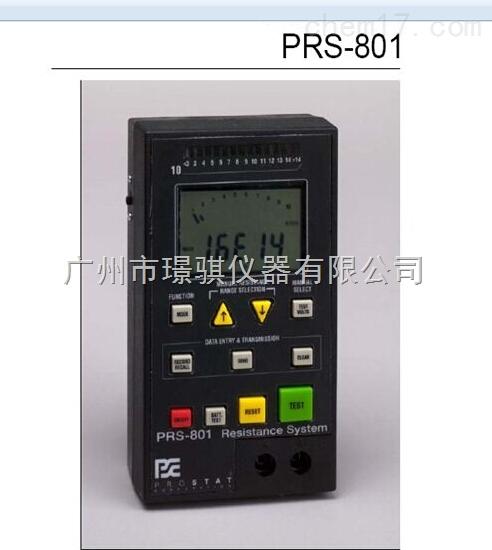 PRS-801表麵電阻測試儀