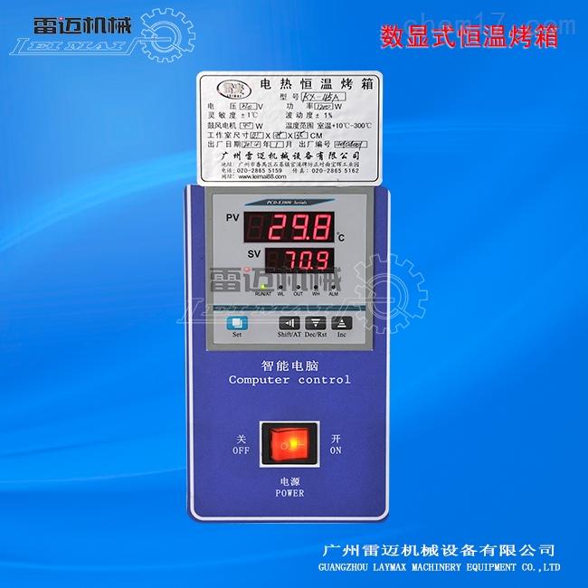 数显电热鼓风不锈钢内胆物料恒温烤箱
