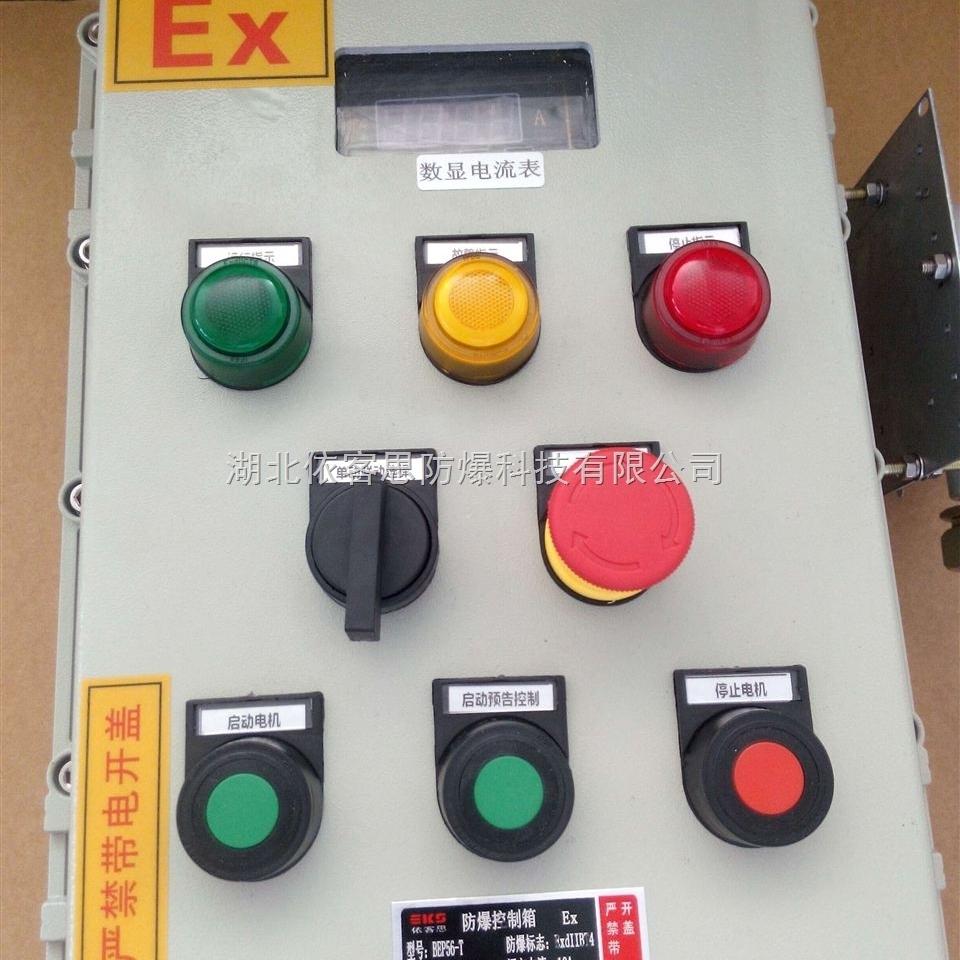 IIB级挂式铝合金防爆控制箱
