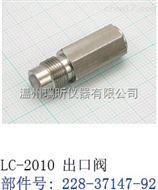 LC-2010出口閥