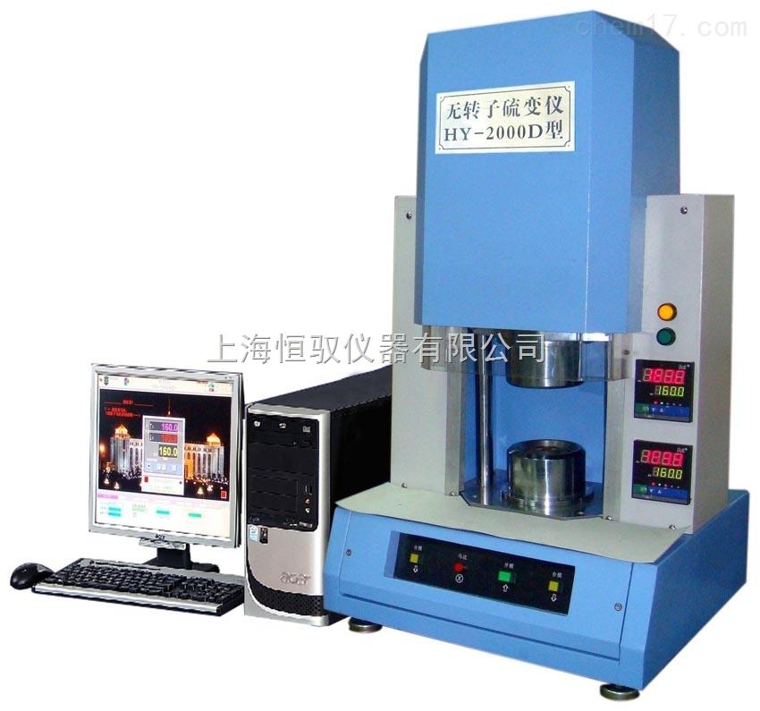 无转子硫变仪、上海硫化仪、橡胶硫化仪、橡胶硫化仪