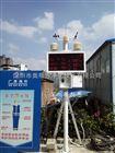 湖北云南贵州工地扬尘监测设备降尘治理雾霾在线发布系统