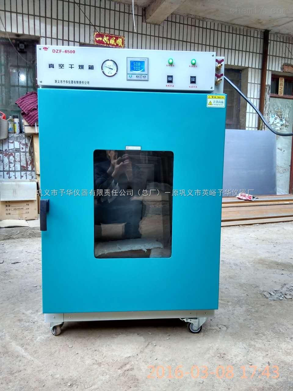 DZF系列真空干燥箱-10L/30L/50L/80L/500L巩义市予华仪器