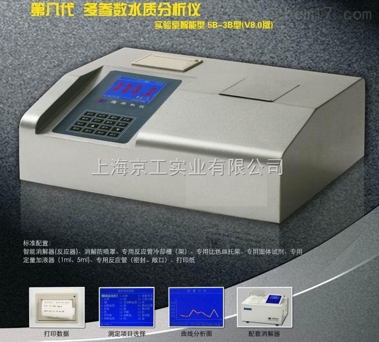 智能多参数测定仪5B-3B