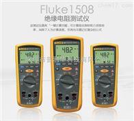 福禄克(FLUKE)F1508 手持式绝缘测试仪 电子摇表 兆欧表 电阻表 万用表