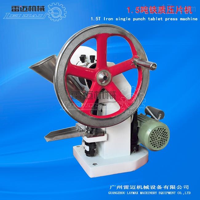 单冲压片机,小型压片机价格