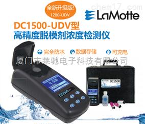 美国雷曼LaMotte DC-1500UDV 高精度脱模剂浓度计