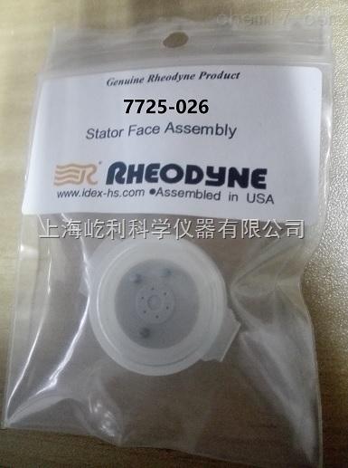 Rheodyne 7725i 手動進樣閥 定子麵密封總成 7725-026