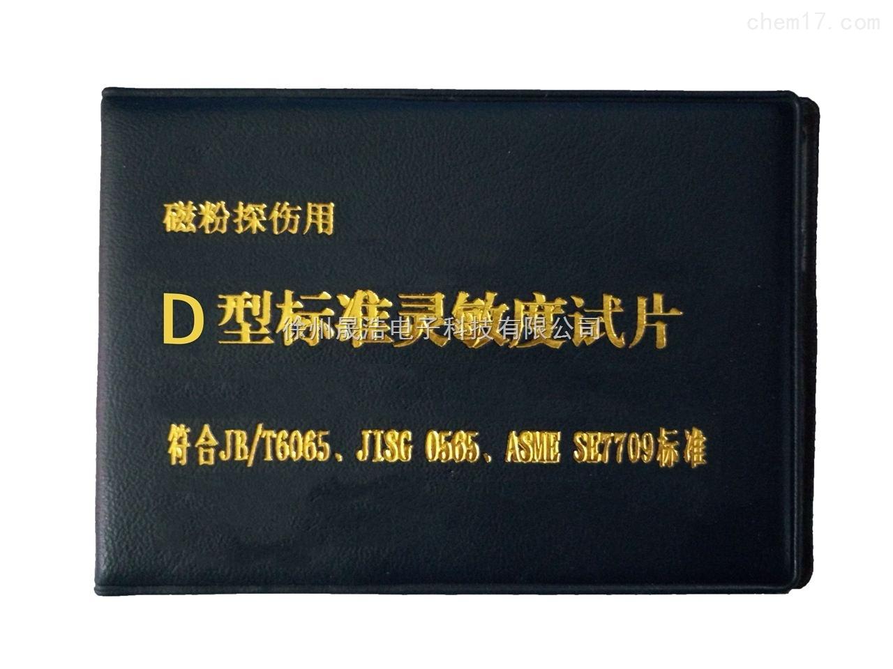 D1-磁粉探伤标准灵敏度试片