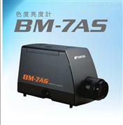 日本TOPCON拓普康BM-7AS亮度色彩精度高速测定自动测定