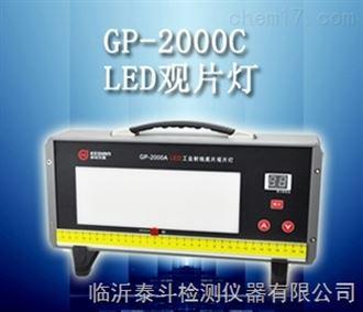 石家庄唐山GP-2000A型 LED工业射线底片观片灯