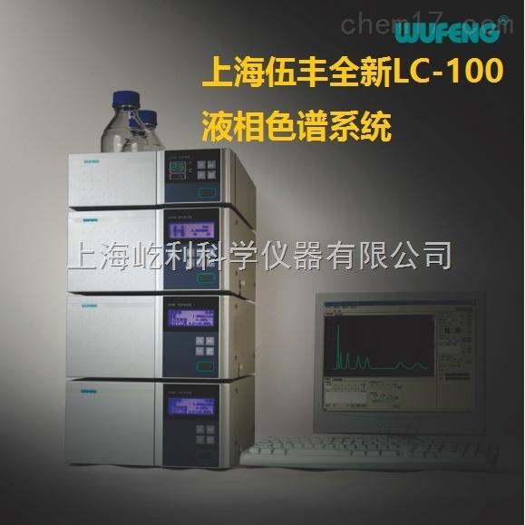 上海伍丰 全新LC-100液相色谱仪 梯度系统