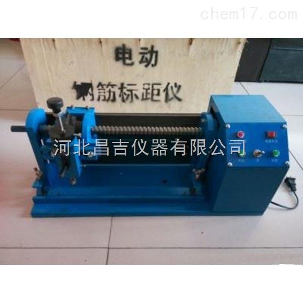 DB5-10-II型电动钢筋标距仪