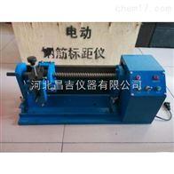 DB5-10-II天津电动钢筋标距仪