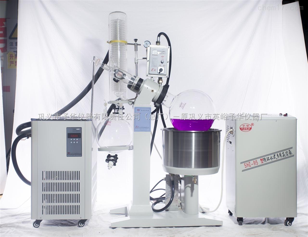 YRE-2020Z-20L旋转蒸发器/配备:低温冷却液循环泵/循环水真空泵