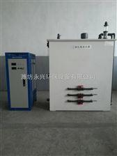 智能型二氧化氯发生器生产厂家常年直销价格优惠欢迎订购