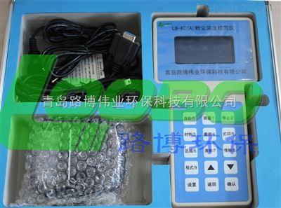 LB-KCA青岛路博LB-KC(A)手持式智能粉尘检测仪