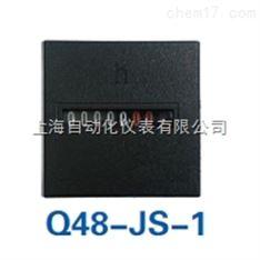 上海自一船用仪表厂Q48-JS、Q72-JS、Q96-JS计时器