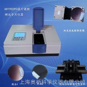 眼镜镜片透射比专用测试仪