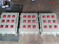 BXD-380V防爆動力開關箱特定廠家