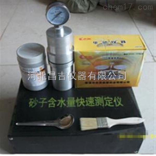 上海砂子含水快速测定仪