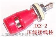 JXZ压线接线柱