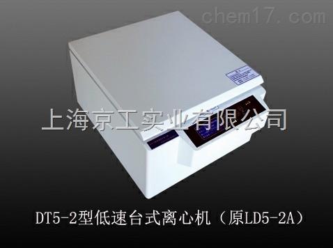 低速台式离心机DT5-2