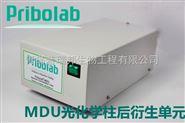 MDU光化学衍生器