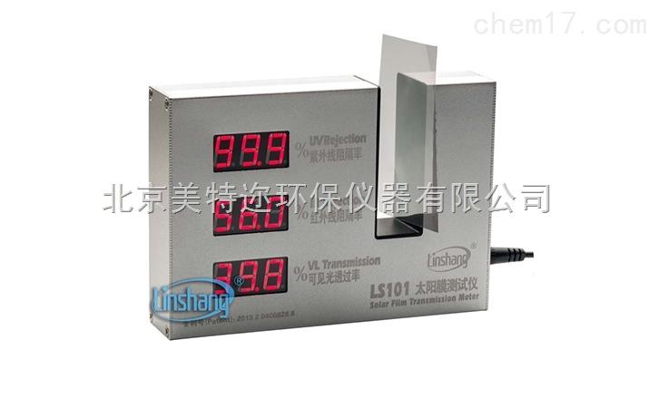 北京LS101太阳膜测试仪厂家