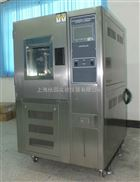 恒温恒湿(高低温)试验箱  上海AG九游会