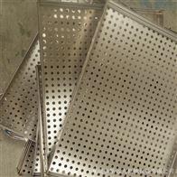 新远大工业烘箱专用冲孔网盘 不锈钢烤盘订做