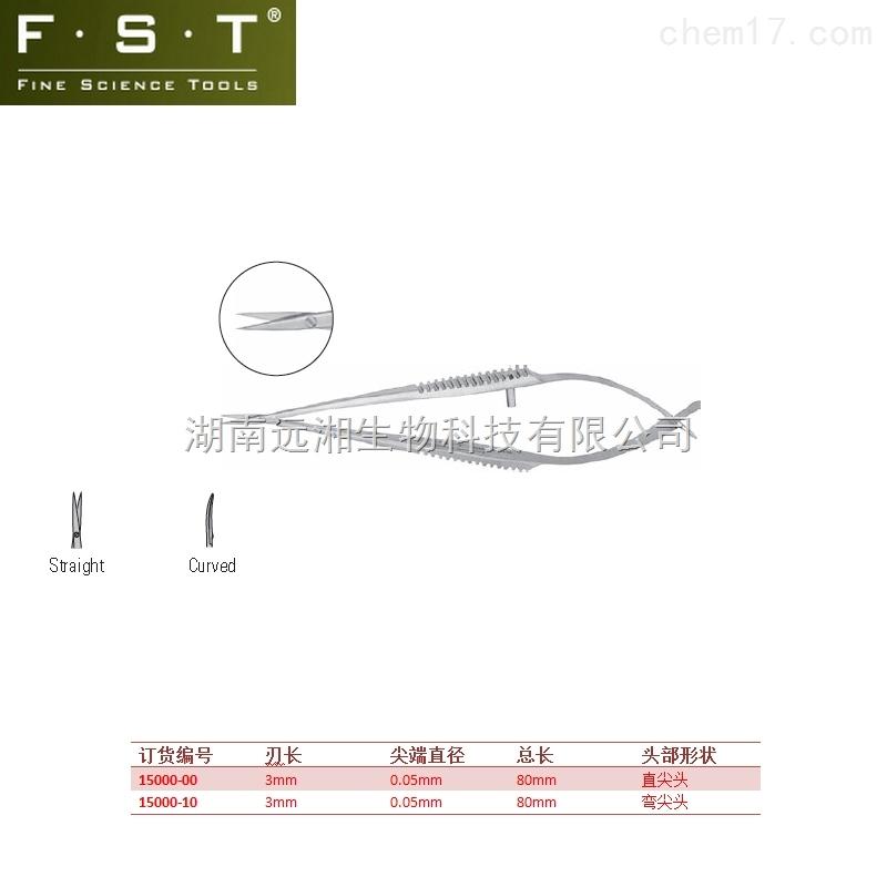 FST弹簧剪15000-10 小鼠解剖剪刀 精密显微弹簧剪