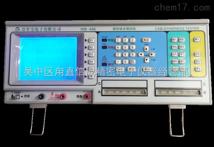 精密线材测试仪供应