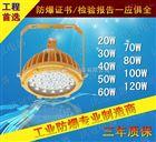 30WLED防爆吸顶灯丨30WLED防爆平台灯丨江苏LED防爆灯