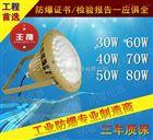 70WLED防爆灯BAD85-M防爆高效节能LED灯