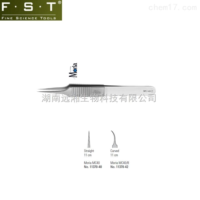 Moria精细镊MC40 FST镊子11370-40 Moria镊子 FST镊子11370-42