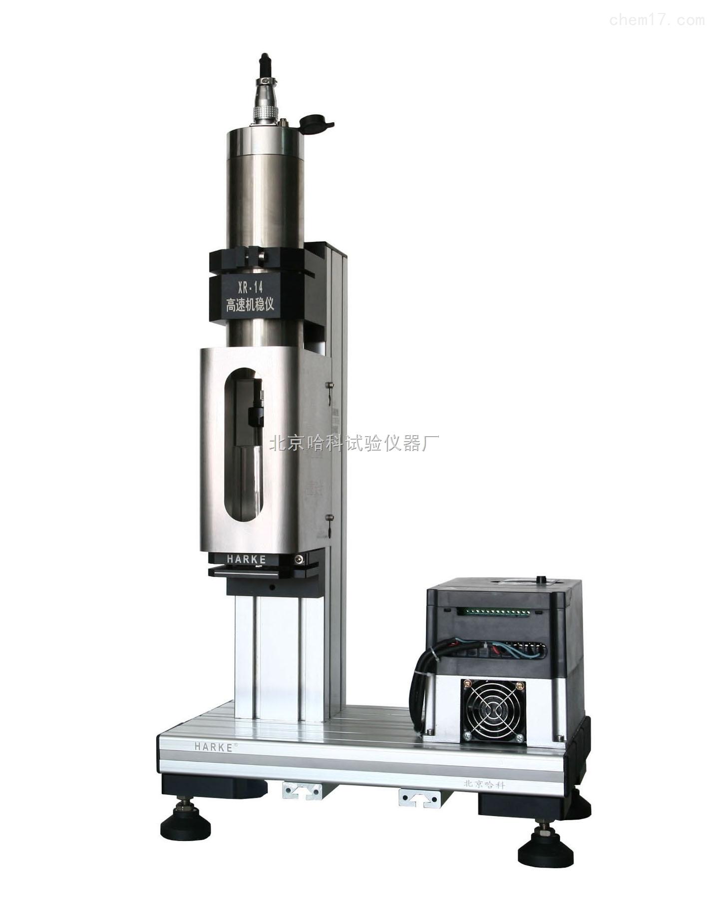 XR-14--高速機械穩定性測試儀