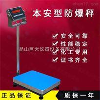 30公斤60公斤100kg优质防爆电子台秤报价