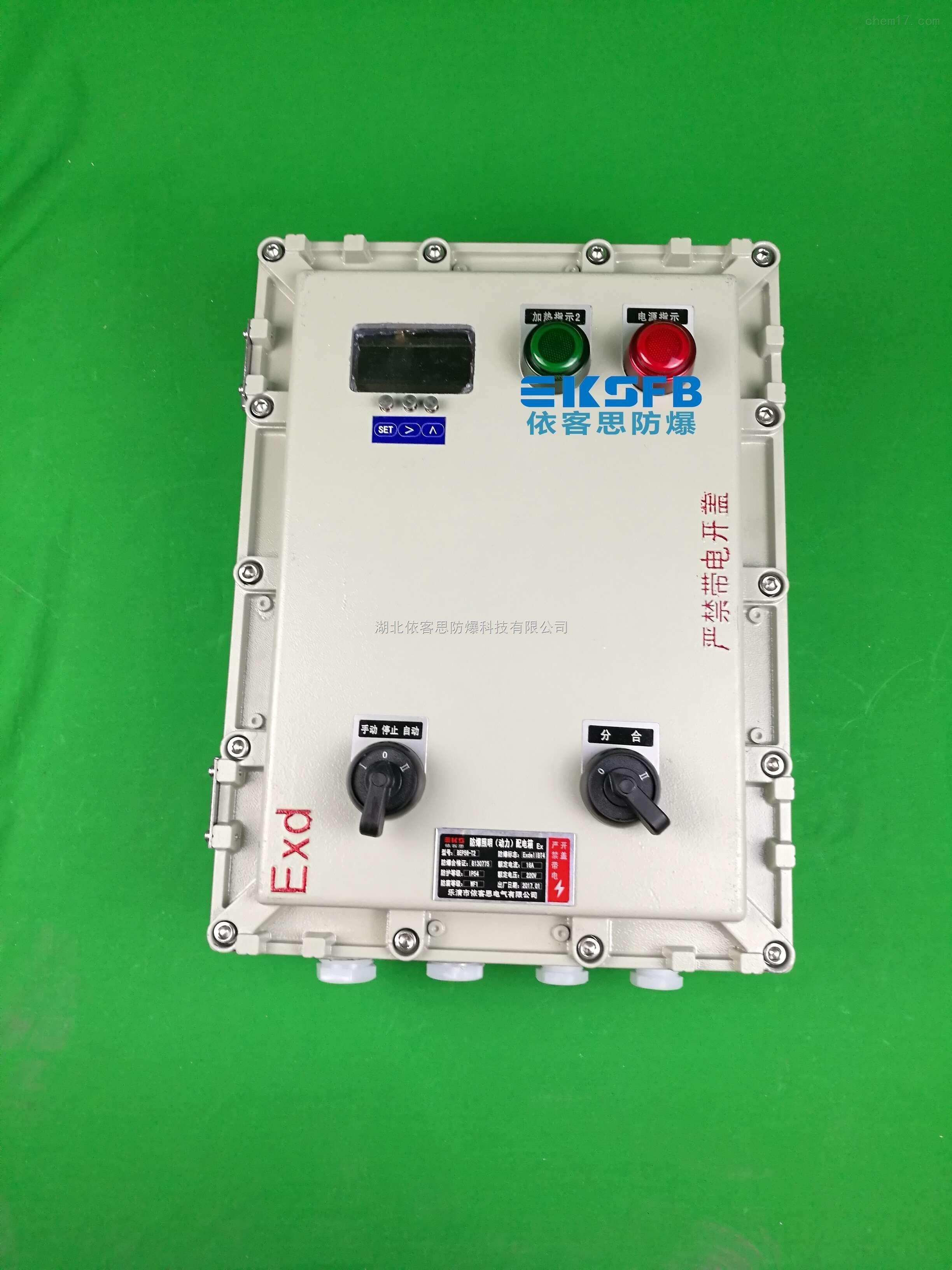 6回路带总开关挂式防爆配电箱