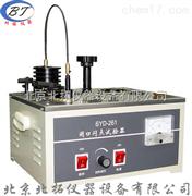 采购SYD-261闭口闪点试验器