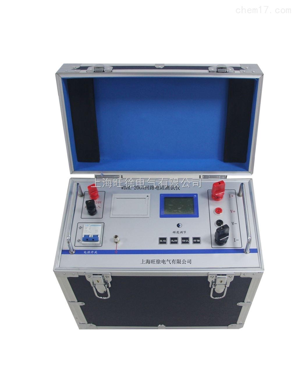 WDHL-200A回路电阻测试仪