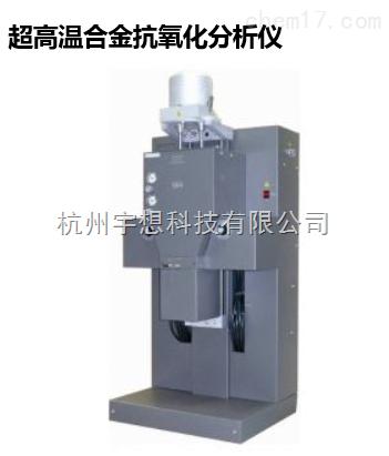 超高温合金抗氧化分析仪
