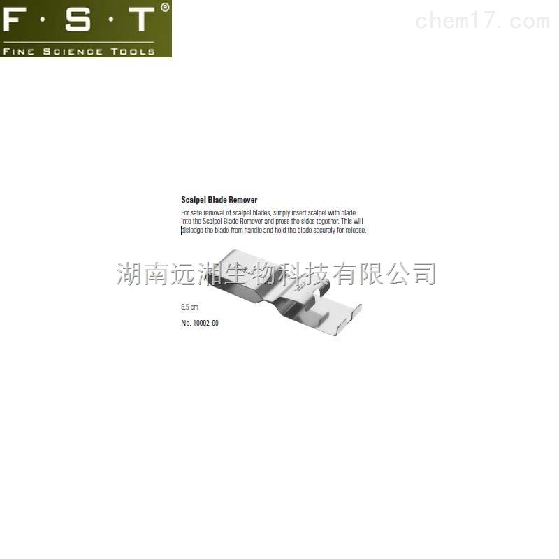 手术刀片拆卸器10002-00 FST手术刀 FST手术刀柄