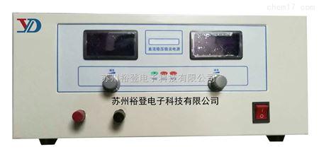 产品展厅 配件耗材 电源设备 交/直流稳压电源 wyd/yd系列 大功率直流