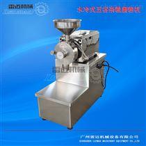广州低温杂粮磨粉机,水冷式五谷杂粮磨粉机