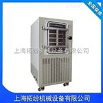 TF-SFD-5制药用真空冷冻干燥机