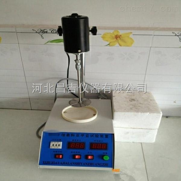 北京细集料亚甲蓝试验搅拌装置