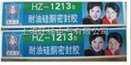姐妹花牌HZ-1213B耐油硅酮密封膠 螺紋密封膠 1213密封膠 105g
