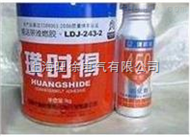 正品璜时得LDJ-243-2难燃粘合剂 输送带胶 皮带胶 输送带专用胶水