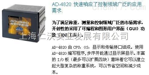 AD-4820可编程测量控制器 日本AND仪表AD-4820多种输出控制显示器